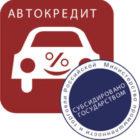 Льготное автокредитование в 2017 году