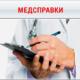 Медицинская справка на водительское удостоверение в 2017 году