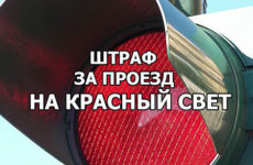 Штраф за проезд на красный свет в 2018 году