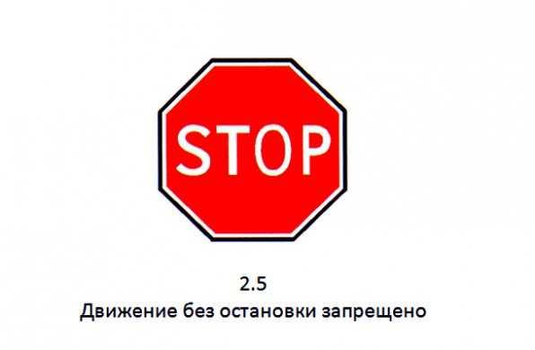 Знак «STOP» - движение без остановки запрещено