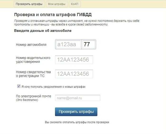 онлайн сервис штраф ГИБДД