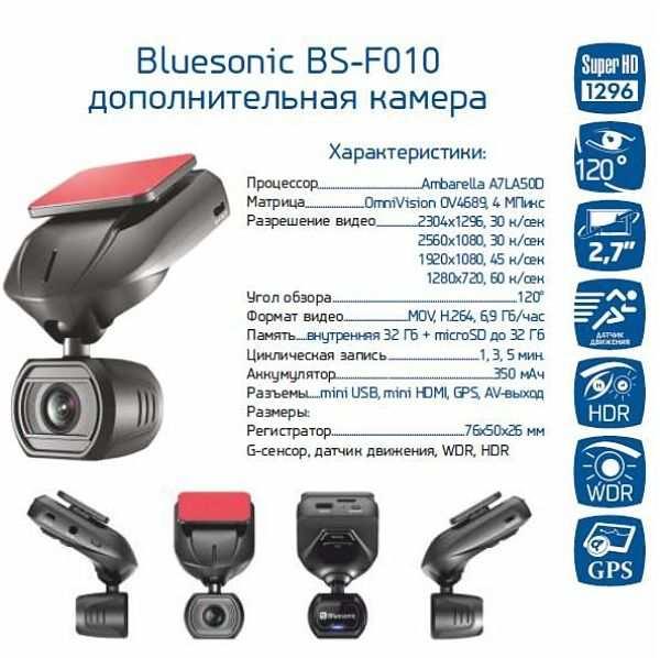 Bluesonic BS-F010 регистратор с 4-мя выносными камерами