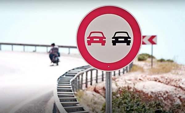Штраф за обгон под запрещающий знак