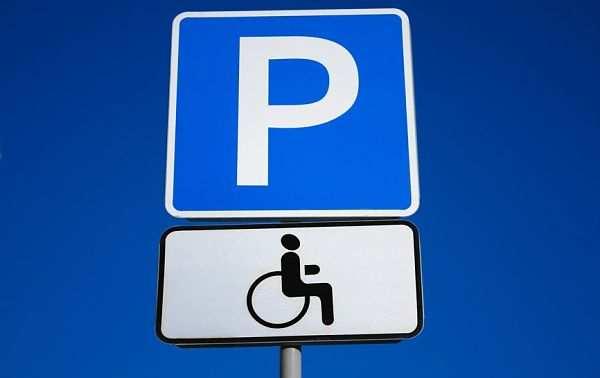 Знак парковка для инвалидов