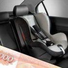 Штраф за отсутствие детского кресла в автомобиле