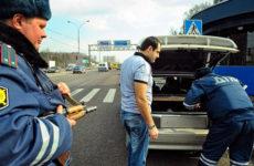 Чем отличается осмотр от досмотра или имеет ли право инспектор ДПС проверять багажник?
