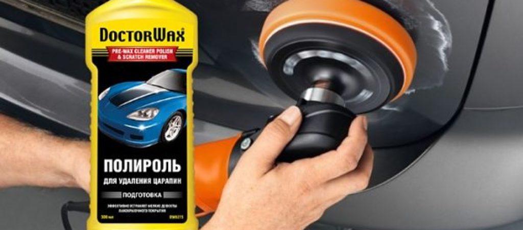 Как выбрать полироль для автомобиля — советы и рекомендации
