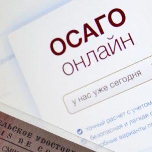 Процедура оформления и покупки полиса ОСАГО онлайн