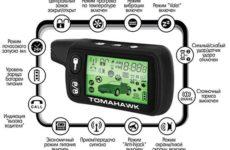 Как настроить автозапуск сигнализации Tomahawk