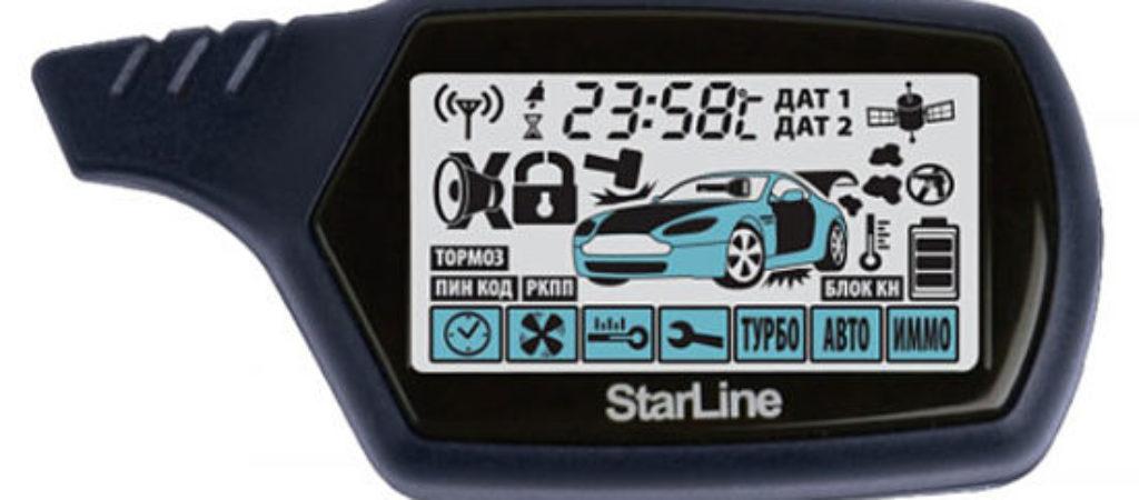 Что такое режим антиограбления на сигнализации Starline?