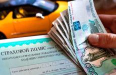 Как расторгнуть договор и вернуть деньги за страховку ОСАГО
