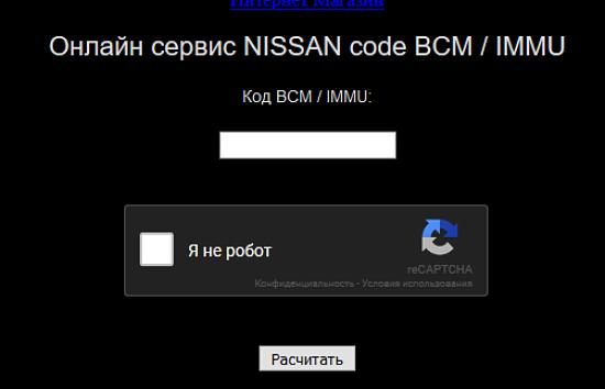 калькулятор кодов Nissan