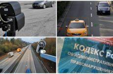 Лишение водительских прав по камере видеофиксации