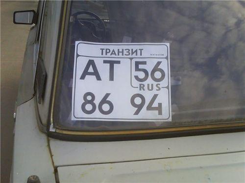 бумажный транзитный номер