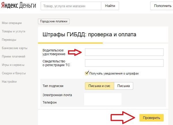 настройка уведомлений о штрафах гибдд через смс на Яндекс- Деньги
