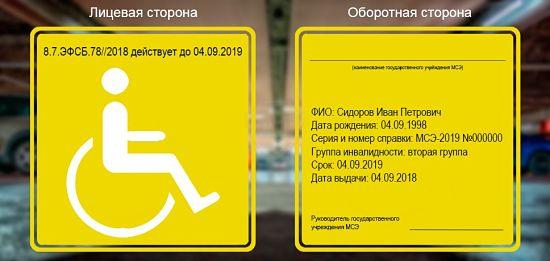 Новый индивидуальный знак Инвалид - внешний вид