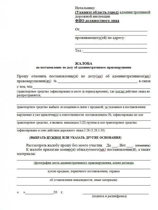 заявление на обжалование штрафа