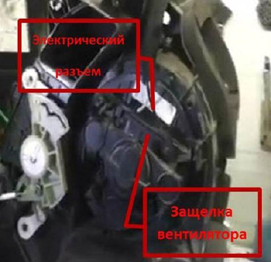 расположение электрического разъема и защелки для вентилятора