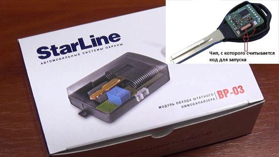 модуль для обхода штатного иммобилайзера StarLine BP-03