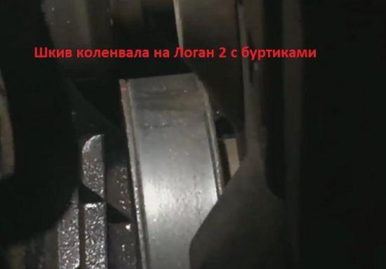 шкив коленвала рено логан первого поколения