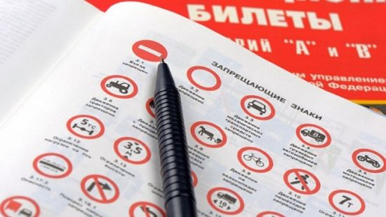 экзаменационные билеты на права