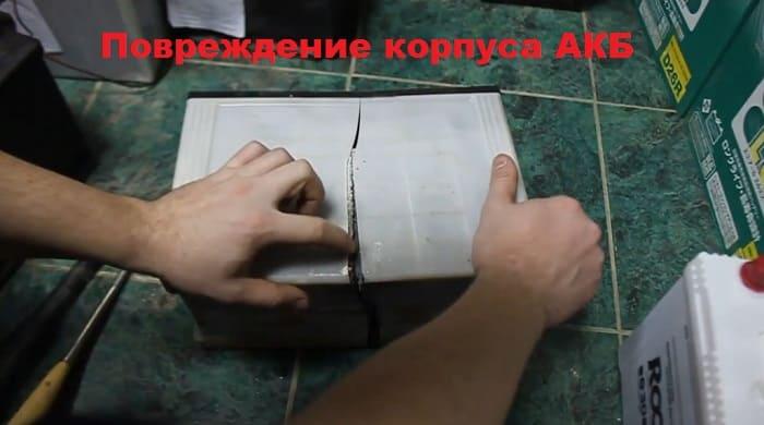 лопнувший корпус аккумулятора