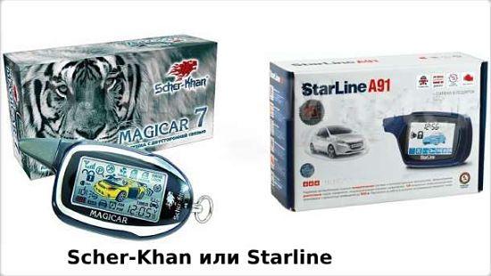 StarLine и Scher-Khan