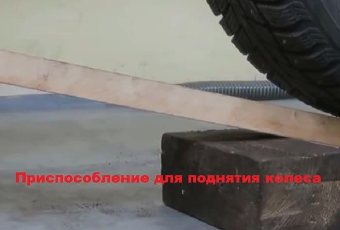 приспособление для поднятия колеса
