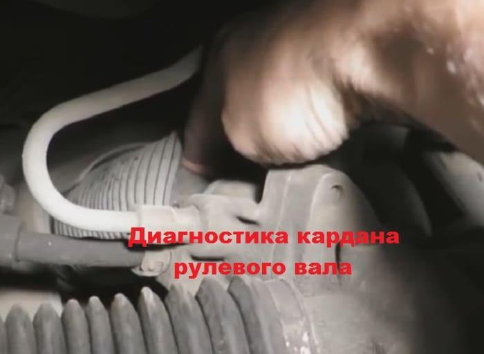 диагностика кардана рулевого вала