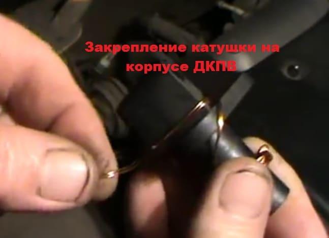закрепление катушки на корпусе дпкв