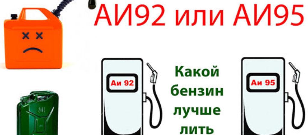 Чем отличается бензин АИ-92 от АИ-95? Какой лучше заливать?