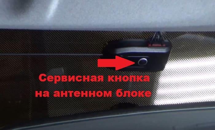 сервисная кнопка на антенне сигнализации