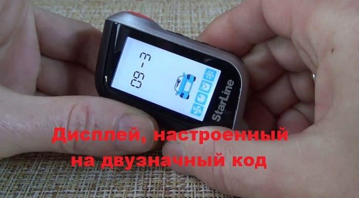 дисплей с двухзначным кодом